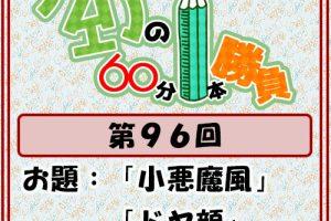 Logo-wandoro-96