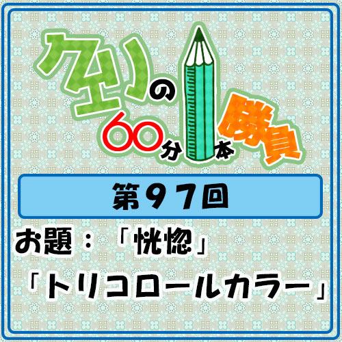 Logo-wandoro-97