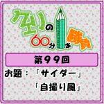 Logo-wandoro-99