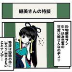 Level5-17_kakemonotugumi_min