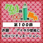 Logo-wandoro-100