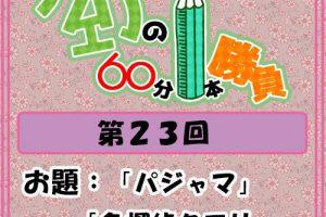 Logo-wandoro-23