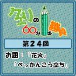 Logo-wandoro-24