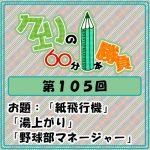 Logo-wandoro-105