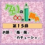 Logo-wandoro-15