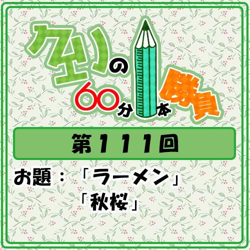 Logo-wandoro-111