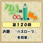 Logo-wandoro-120