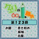 Logo-wandoro-123