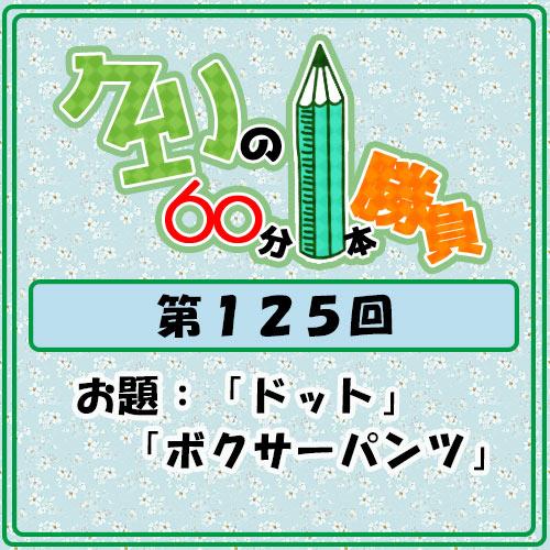 Logo-wandoro-125