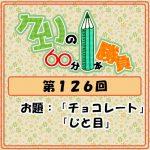 Logo-wandoro-126