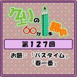 Logo-wandoro-127