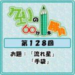 Logo-wandoro-128