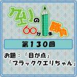 Logo-wandoro-130