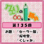 Logo-wandoro-135