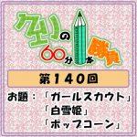 Logo-wandoro-140