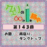Logo-wandoro-143