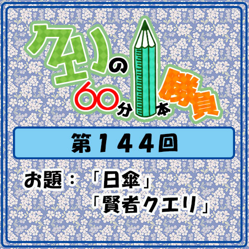 Logo-wandoro-144
