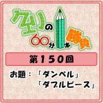 Logo-wandoro-150